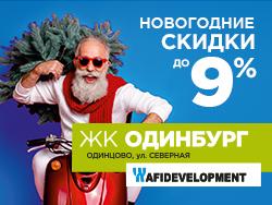 Новогодний SALE в ЖК «Одинбург» Скидки до 9%
